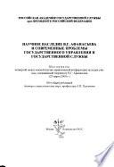 Научное наследие В.Г. Афанасьева и современные проблемы государственного управления и государственной службы