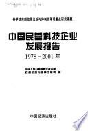 中国民营科技企业发展报告, 1978-2001年