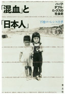 「混血」と「日本人」 : ハーフ・ダブル・ミックスの社会史 / 下地ローレンス吉孝