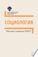 Социология. Школьные олимпиады СПбГУ. Методические указания