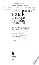 Иностранный язык в сфере научного общения