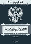 История России с древнейших времен Book