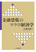 Cover image of 金融恐慌のマクロ経済学