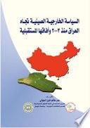السياسة الخارجية الصينية تجاه العراق منذ 2003 وآفاقها المستقبلية
