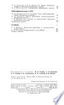 Советская библиография