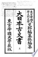 大日本古文書: 自大寶2年11月至寶亀11年