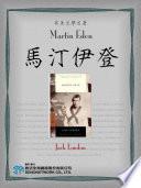"""Martin Eden (馬汀伊登)"" by Jack London"