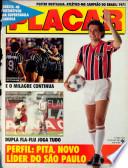 1987年7月20日