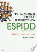 アスペルガー症候群に特化した就労支援マニュアルESPIDD