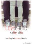 Pdf ถึงร้ายก็รัก (Love Game) Telecharger