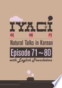 Iyagi - Natural Talks in Korean 71-80 (with Translation)