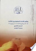 مؤتمر الأدباء السعوديين الثالث