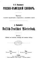 Русско-нѣмецкій словар ь/ И. Я. Павловскій