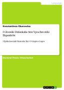 I Glossiki Didaskalia Stin Ypochreotiki Ekpaidefsi [Pdf/ePub] eBook