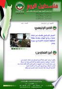 أرشيف نشرة فلسطين اليوم: نيسان/ أبريل 2016