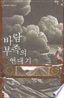 바람부족의 연대기(실천문학 세계문학선)