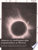 Annales de l'Observatoire astronomique de Moscow
