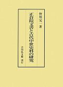 正倉院文書と古代中世史料の研究 / 皆川完一著