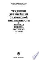 Традиции древнейшей славянской письменности и языковая культура восточных славян
