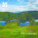 Beatrix Potter s Lake District Japanese