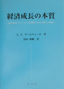 Cover image of 経済成長の本質