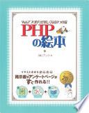 PHPの絵本 Webアプリ作りが楽しくなる9つの扉