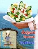 Aegean Recipes  Vegetarian Dishes