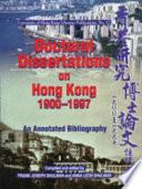 香港研究博士论文注释书目