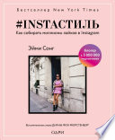 #instaстиль. Как собирать миллионы лайков в Instagram