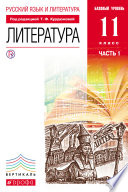 Русский язык и литература. Литература. Базовый уровень. 11 класс. Часть 1