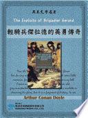 Download The Exploits of Brigadier Gerard (輕騎兵傑拉德的英勇傳奇) Book