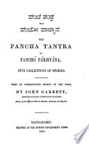 The Pancha tantra or Panch   P  khy  na  five Collections of Stories