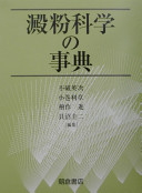 Cover image of 澱粉科学の事典