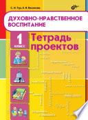 Тетрадь проектов по духовно-нравственному воспитанию. 1 класс