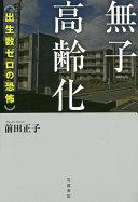 無子高齢化 : 出生数ゼロの恐怖 / 前田正子
