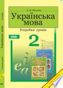 Українська мова. 2 клас: Розробки уроків