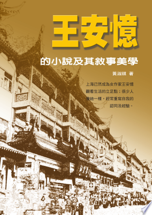 Download 王安憶的小說及其敘事美學 Free Books - Dlebooks.net