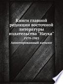 Книги главной редакции восточной литературы издательства