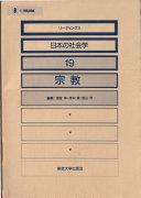 宗教 | 東京工業大学附属図書館 蔵書検索