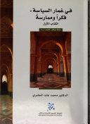 Book cover for Fī ghimār al-siyāsah : fikran wa-mumārasatan.