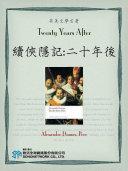 Twenty Years After (續俠隱記:二十年後) [Pdf/ePub] eBook