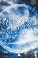[연재] 지우수드라 - 바람과 물의 전쟁 54화 Pdf/ePub eBook