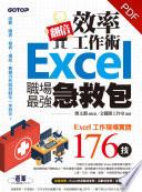 翻倍效率工作術--Excel職場最強急救包(電子書)