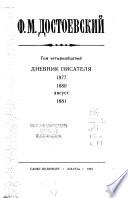 Sobranie sochineniĭ v pi͡atnadt͡sati tomakh: Dnevnik pisateli͡a 1877, 1880, avgust 1881