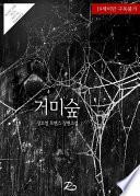 [세트] [합본] 거미숲 (전2권/완결)