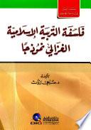 فلسفة التربية الاسلامية - الغزالي نموذجا (سلسلة الرسائل والدراسات الجامعية)