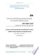 SN T 0800 7 2016  Translated English of Chinese Standard   SNT 0800 7 2016  SN T0800 7 2016  SNT0800 7 2016