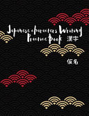 Japanese Characters Writing Practice Book