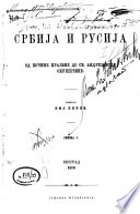 Srbija i Rusija; od Kočine krajine do Sv. Andrejevske skupštine