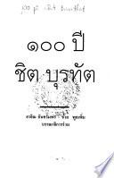 100 ปี ชิต บูรทัต